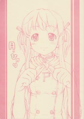 Tsuki no hikari