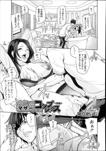 Mother Complex Ch.1-2