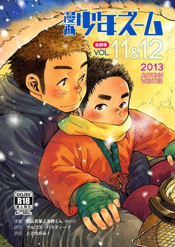 Manga Shounen Zoom Vol. 11 & 12