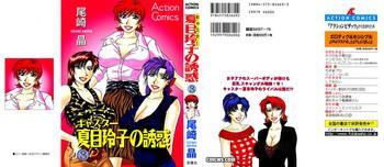 Caster Natsume Reiko no Yuuwaku Vol. 3