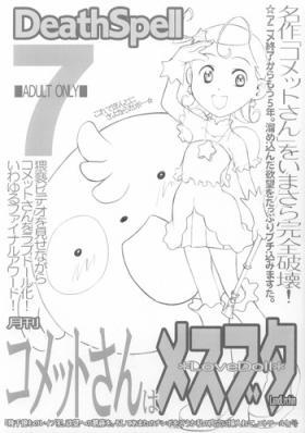 DeathSpell 7 Comet-san wa LoveDoll