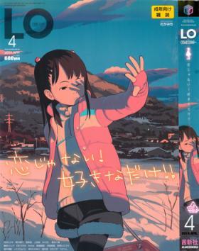 COMIC LO 2014-04 Vol. 121