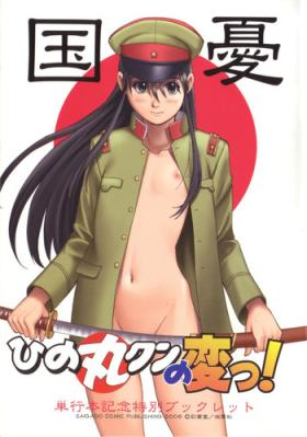 Hinomaru-kun no Hen! Tankoubon Kinen Booklet