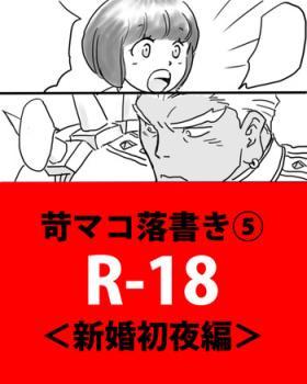Rakugaki Mako 5
