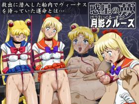 Teacher Wakusei no Yume Getsuei Cruise - Sailor moon Vagina