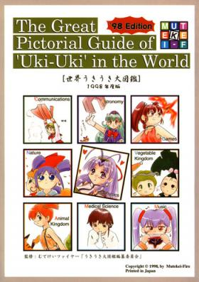 Sekai Ukinendo BanUki' in the World '98 Edition