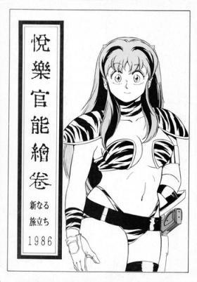 Etsuraku Kannou Emaki
