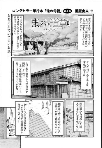 Maboroshi no Michikusa Ch.1-2