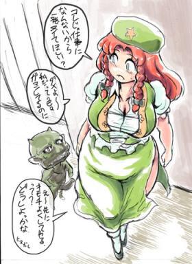 【漫画】めーりんといっしょ