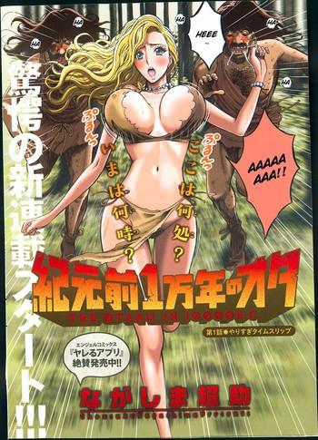 Kigenzen 10000 Nen no Ota | The Otaku in 10,000 B.C. Ch. 1-4