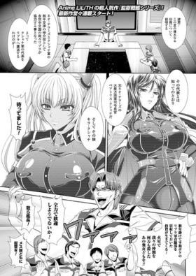 (成年コミック監獄戦艦31-3