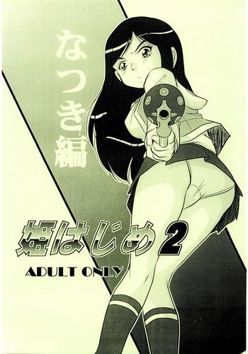 Hime Hajime 2 Natsuki Hen