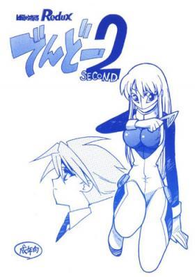 Kyouakuteki Shidou Redux Dendoh 2