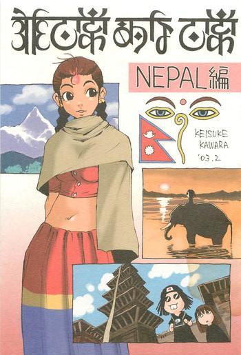 Nouzui Kawaraban Hinichijoutekina Nichijou NEPAL-hen
