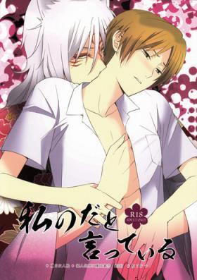 Watashi no Dato Itteiru | I Told You, You're Mine