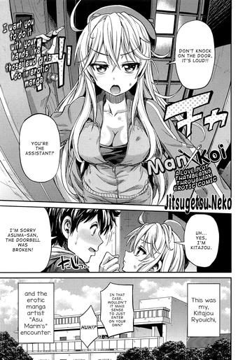 Man × Koi Ero Manga de Hajimaru Koi no Plot