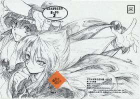 Dotanba Setogiwa Gakeppuchi 3