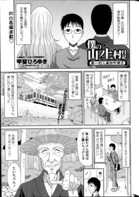 Boku no Yamanoue Mura Nikki