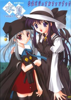 SUIKA Official Visual Fan Book