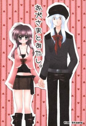 Oinu-sama to Atashi.