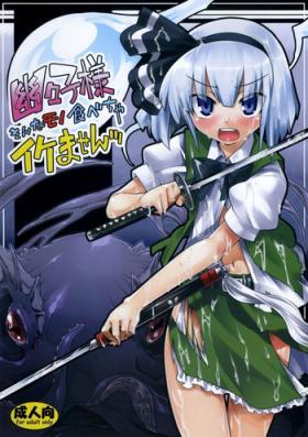 Yuyuko-sama sonna Mono Tabecha Ikemasen