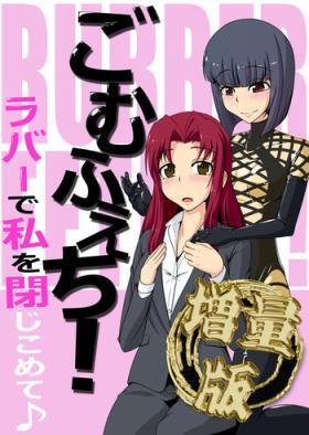 Gomu Fechi! Rubber de Watashi o Tojikomete ♪
