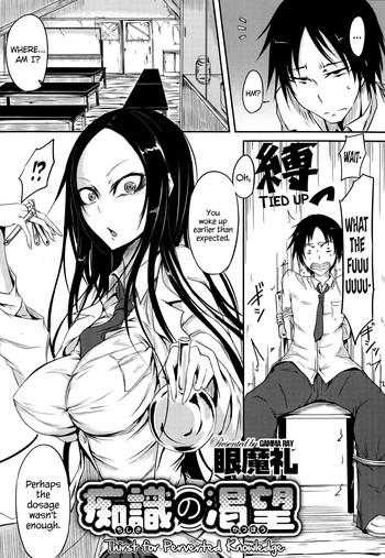 Con Chishiki no Katsubou | Thirst for Perverted Knowledge Sissy