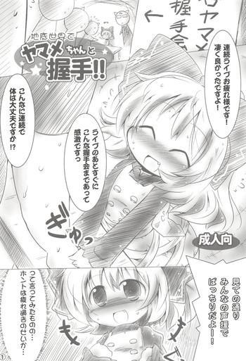 Internal Chitei Sekai de Yamame-chan to Akushu!! - Touhou project Gay Big Cock