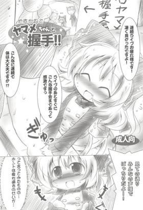 Chitei Sekai de Yamame-chan to Akushu!!