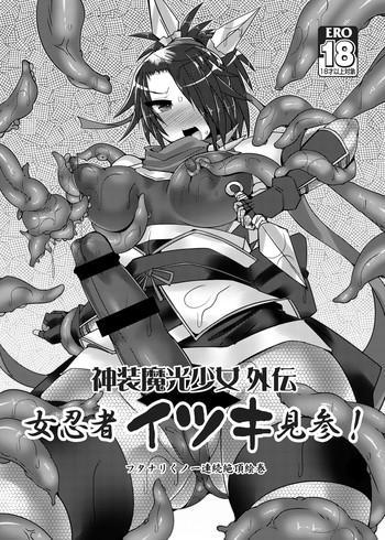 Shinsou Makou Shoujo Gaiden Onna Ninja Itsuki Kenzan! Futanari Kunoichi Zecchou Emaki