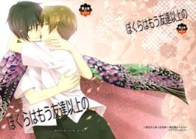 Bokura wa Mou Tomodachi Ijou no | We're More Than Friends Now