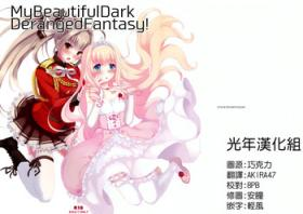 My Beautiful Dark Deranged Fantasy!