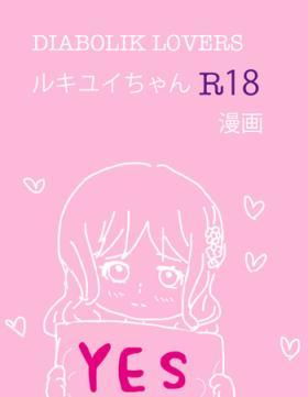 Rukiyui-chan no wo Midarana Manga