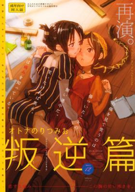 Otona no RitsuMio Hangyaku Hen   MioRitsu for Adults - Rebellion Story