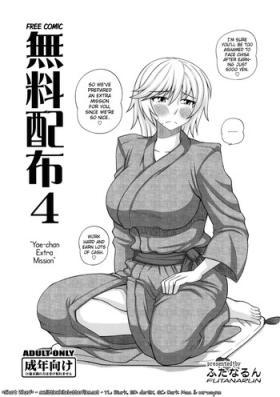 Muryou Haifu 4 | Free Comic 4
