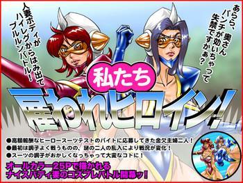 8teen Watashi-tachi, Yatoware Heroine! Anus
