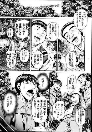 Yokubou no Shuuraku