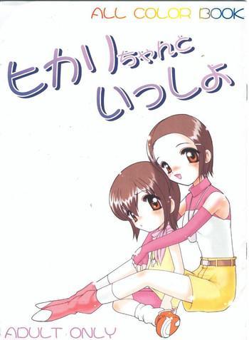 Hikari-chan To Issho