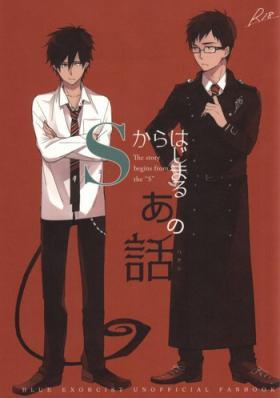 """S kara Hajimaru Ano Hanashi - The story begins from the """"S"""""""