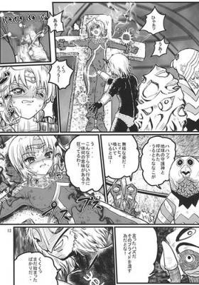 Ultra Nanako Zettai Zetsumei! vol. 2