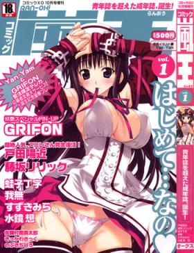 Comic Ran-Oh! Vol. 1