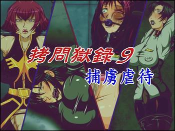 Goumon Gokuroku 9 Horyo Gyakutai