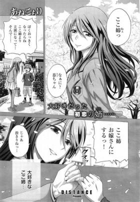Anekomori Ch. 1-2
