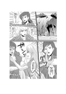 Fushi no Kyouten Ureta Onna no Tatakai - Fujiko VS Emmanuelle