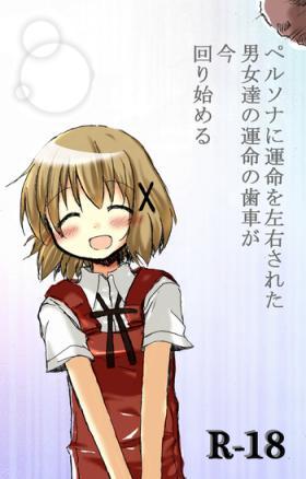 Persona ni Unmei o Sayuu Sareta Danjo-tachi no Unmei no Haguruma ga Ima Mawarihajimeru