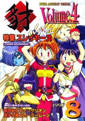 Teensnow Yamainu Volume.4 - Neon genesis evangelion Sailor moon Slayers Gay Physicals