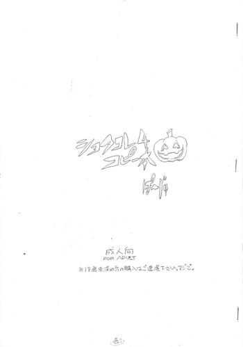 Shotakore 4 Copy Hon
