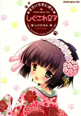 Shigukore 27