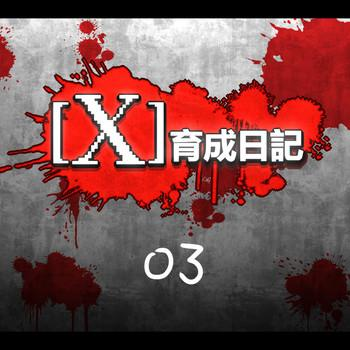 X Ikusei Nikki 03