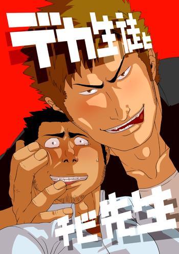 Deka Seito to Chibi Sensei | Little teacher & big student
